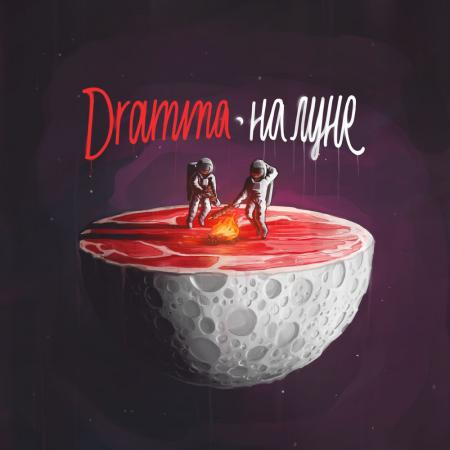 Dramma - feat. Say Mur - Если ты, то да